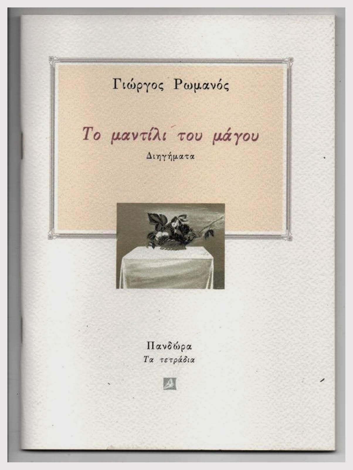 Το μαντίλι του μάγου / Διηγήματα, Εκδόσεις Πανδώρα