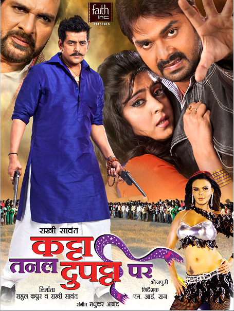 Katta Tanal Dupatta Par Bhojpuri Movie Poster First Look