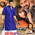 Katta Tanal Dupatta Par Bhojpuri Movie Poster First Look