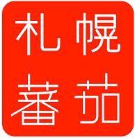 札幌産のミニトマト