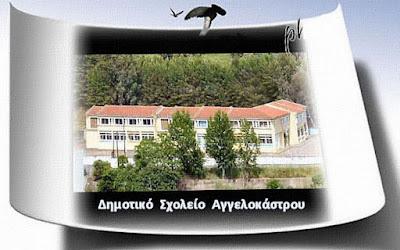 http://dimagelok.blogspot.gr/