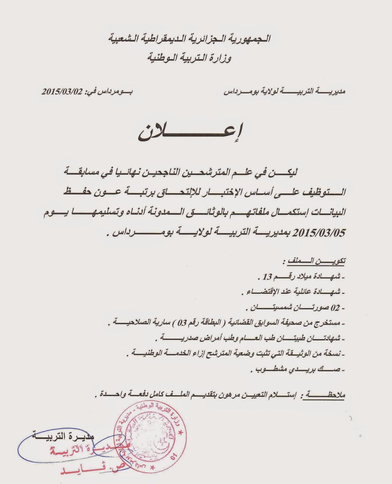 اعلان للناجحين رتبة عون حفظ البيانات بمديرية التربية بومرداس