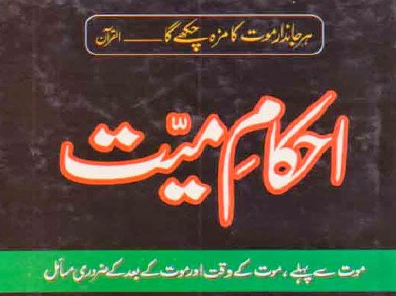 http://books.google.com.pk/books?id=ojOVAgAAQBAJ&lpg=PA1&pg=PA1#v=onepage&q&f=false