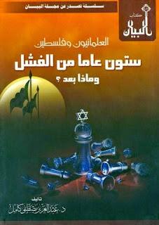 العلمانيون وفلسطين ستون عاماً من الفشل وماذا بعد ؟ - عبدالعزيز مصطفى كامل