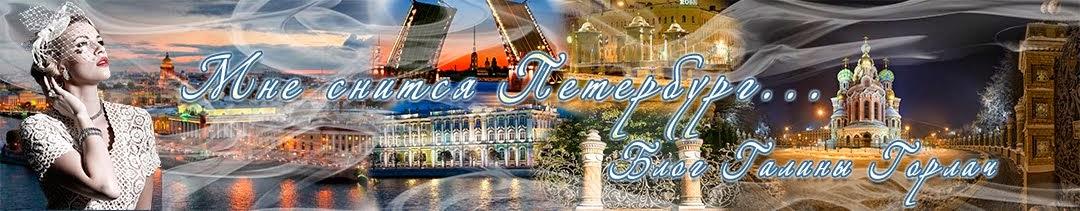 Мне снится Петербург….