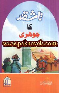 Tashqand Ka Johri by Mohammad Tahir Naqash