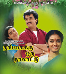 Watch Thangaikku Oru Thalattu (1990) Tamil Movie Online