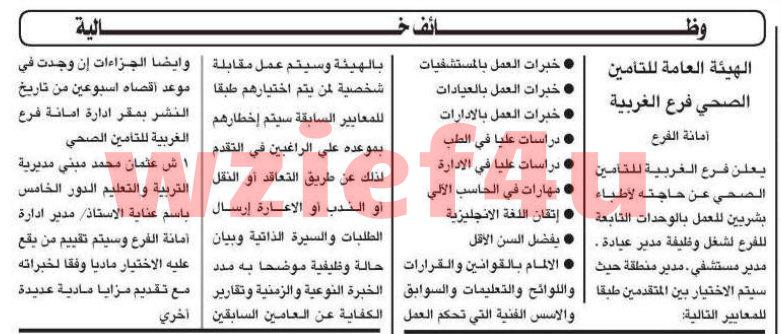 ahram-online-jobs-wzief4u.blogspot.com-وظائف-جريدة-الأهرام-الثلاثاء-19-03-2013