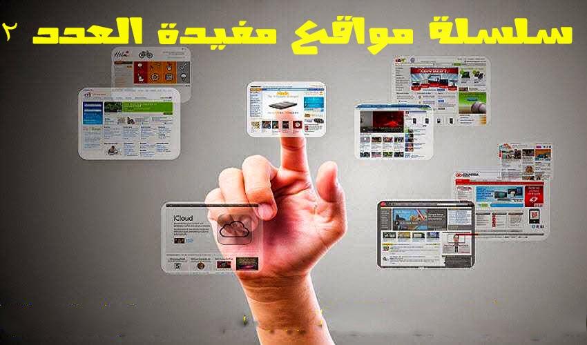 سلسلة مواقع مفيدة العدد 2 :  مدونة عالم العرب
