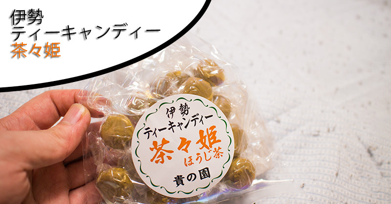 貴の園製茶のティーキャンディー 「茶々姫」を頂いた!