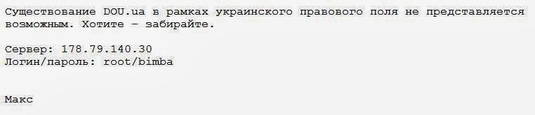 закрылся крупнейший форум для украинских разработчиков DOU.ua
