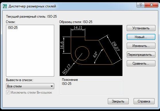 Шрифты ГОСТ для Автокад  AutoCAD