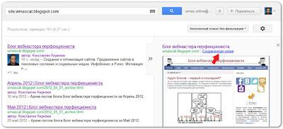 Копии страниц (кэш) в поисковых системах, например Google