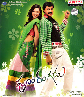 Download Poola Rangadu MP3 Songs
