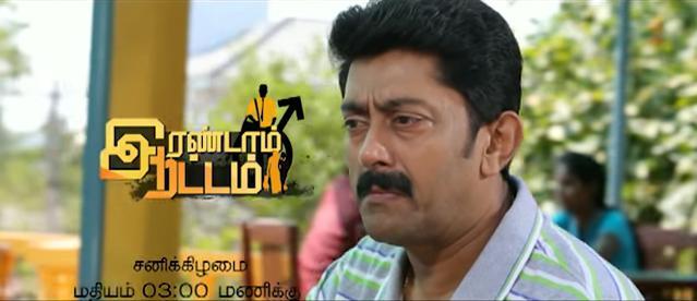 Vijay Chithiram,05th September 2015,Watch Online Vijay Chithiram Serial,Vijay Tv Serial,05-09-2015,Episode 04,