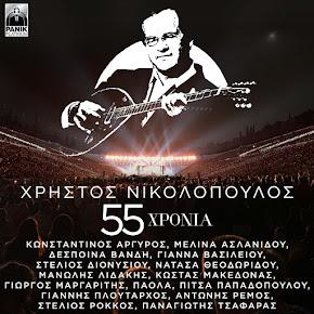 «55 Χρόνια Χρήστος Νικολόπουλος» Live Album