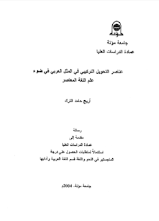 عناصر التحويل التركيبي في المثل العربي في ضوء علم اللغة المعاصر - رسالة علمية