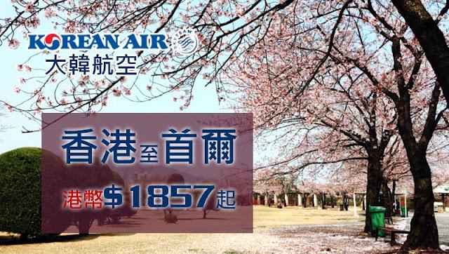 大韓航空【2016年全年優惠】,香港飛首爾、釜山HK$1,8578起,明年12月前出發。