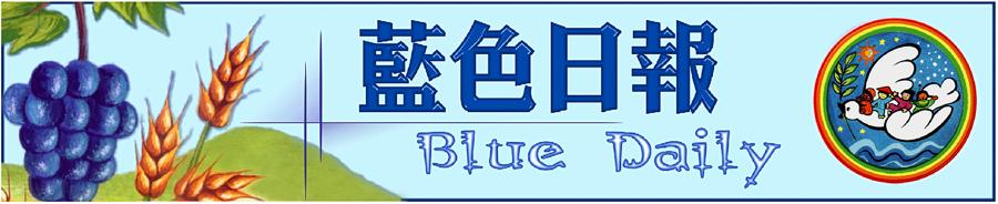 BlueDaily‧藍色日報