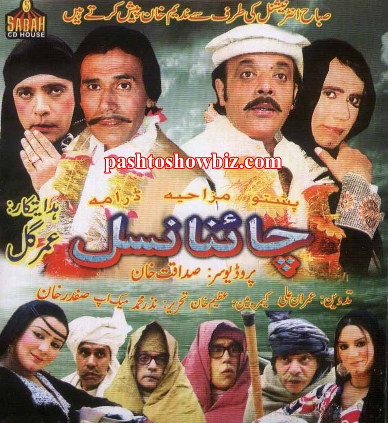"Pashto New Comedy Drama ""China Nasal"" Poster"