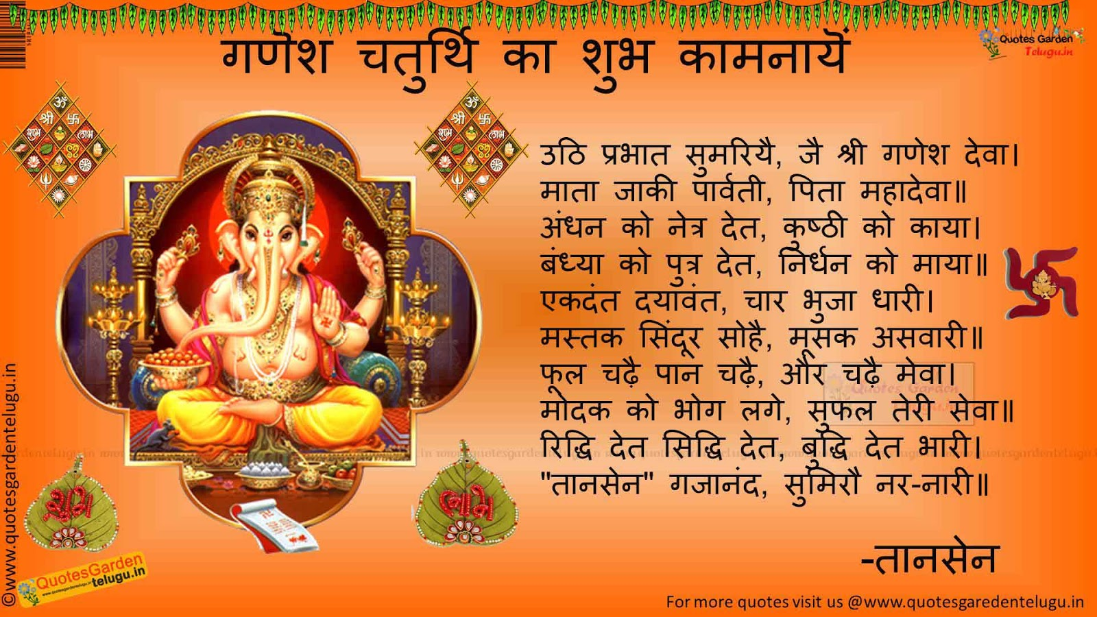 essay on ganesh chaturthi in hindi