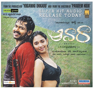 Awaara Telugu MP3 Songs Download