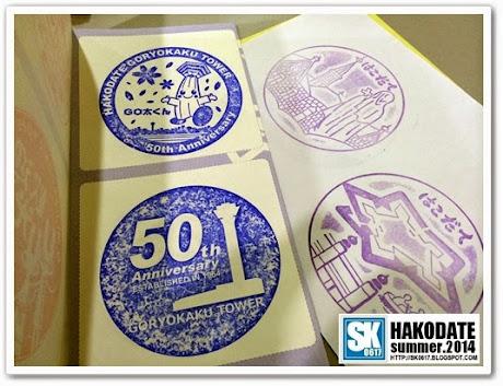 Hakodate Japan - Souvenirs Stamps