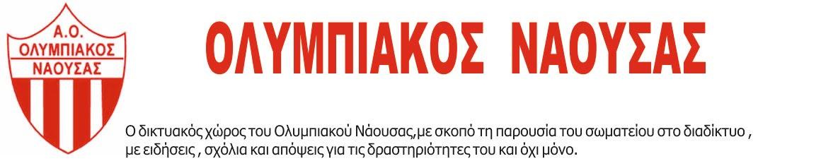 ΟΛΥΜΠΙΑΚΟΣ ΝΑΟΥΣΑΣ