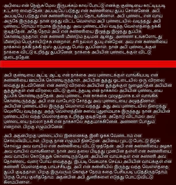 tamil kathaigal tamil books pundai sunni kathaigal in tamil
