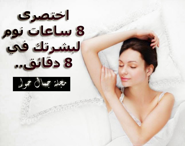 اختصرى 8 ساعات نوم لبشرتك في 8 دقائق
