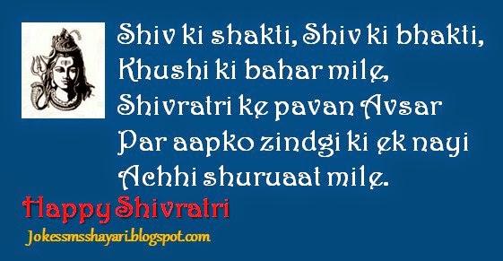 Happy Shivratri sms