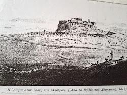 ΑΘΗΝΑ 1812