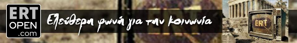 ΕΠΙΚΟΙΝΩΝΙΑΚΗ ΑΝΤΙΣΤΑΣΗ! Η ΕΡΤ EINA ΕΔΩ!!!