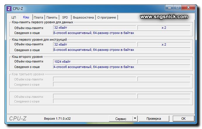 CPU-Z. Вкладка Кэш