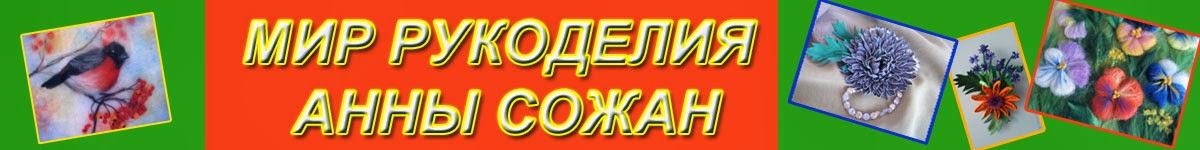Мир  рукоделия  Анны Сожан