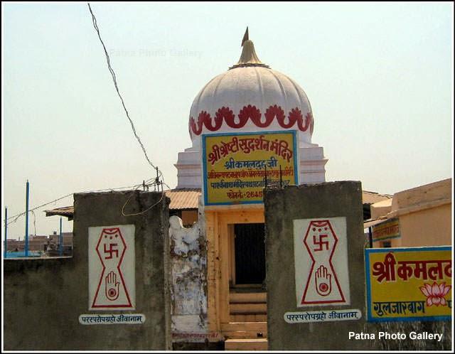 Shri Shresthi Sudarsan Mandir Patna