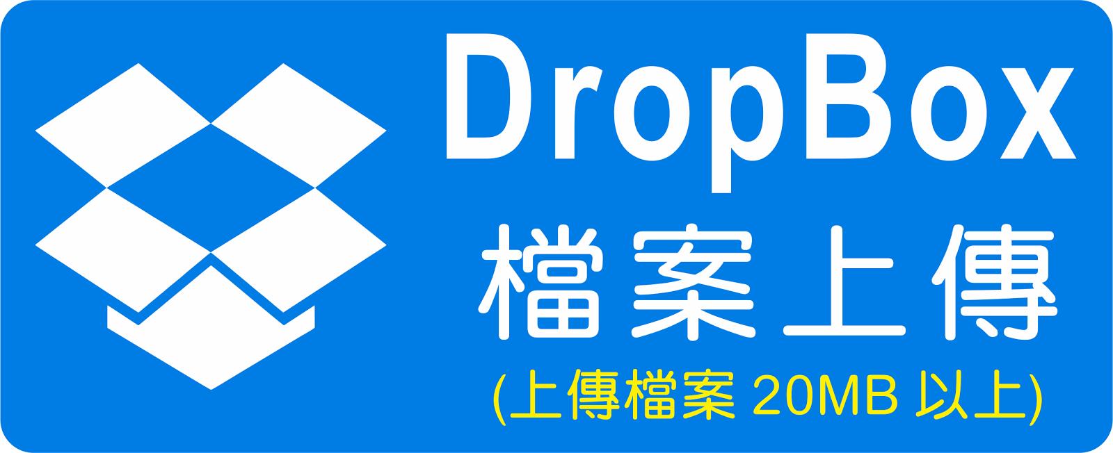 DROPBOX - 上傳檔案