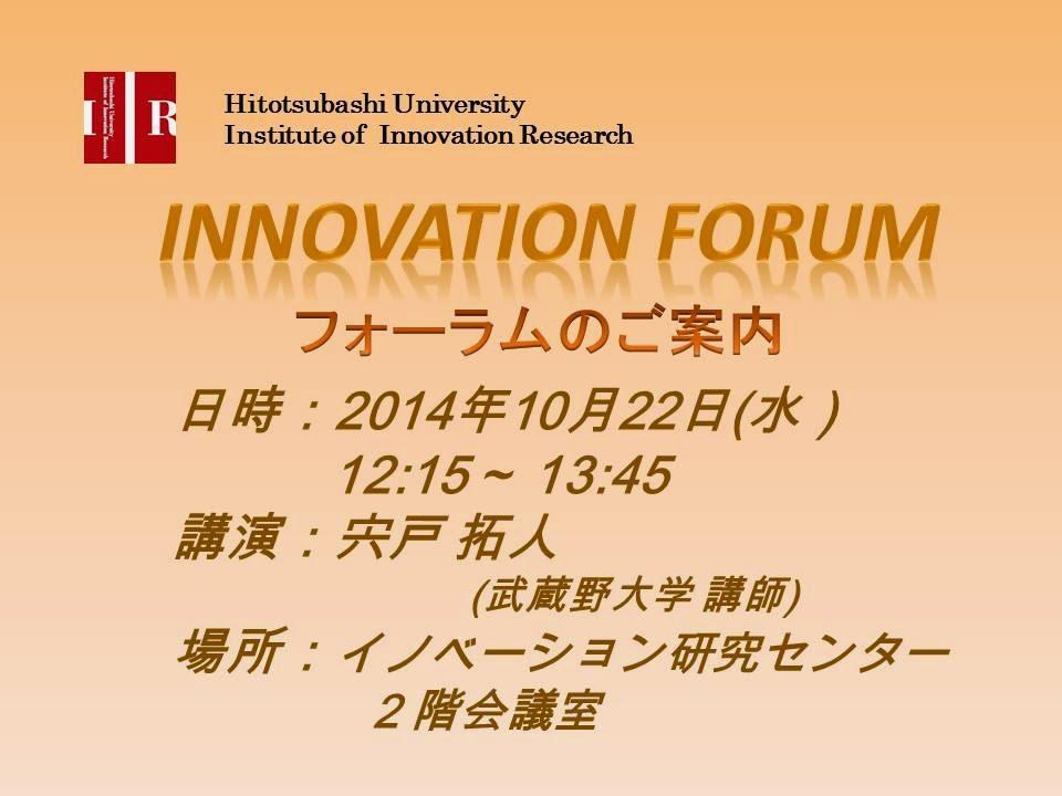 【イノベーションフォーラム】2014.10.22 宍戸 拓人