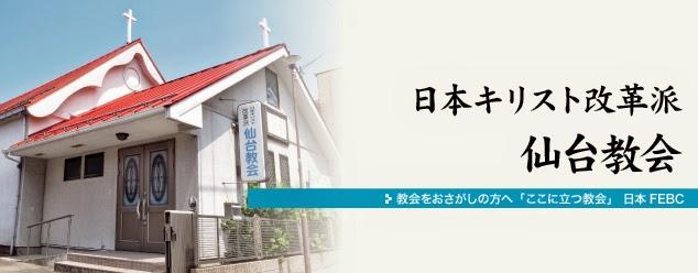 日本キリスト改革派仙台教会