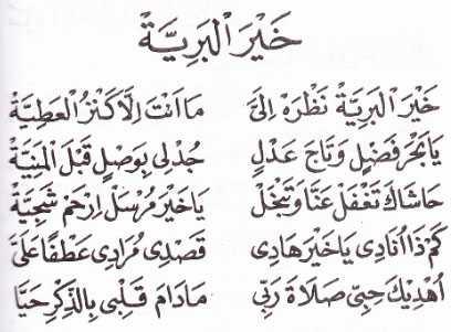Khairul Bariyah | Lirik Qasidah
