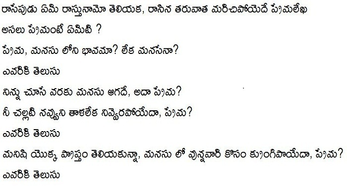My First Love Letter Telugu