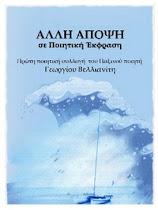 Εδώ θα βρείτε το έντυπα βιβλία με τα ποιήματα μου!