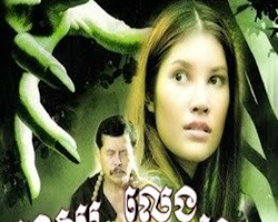 [ Movies ] Monus Leng Khmouch - Khmer Movies, Thai - Khmer, Short Movies