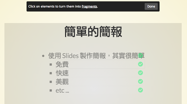 Slides fragments 功能