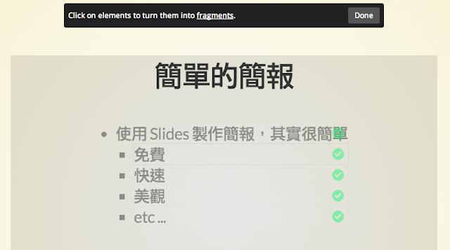 Slides fragments 功能