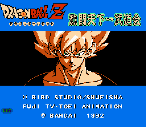 Dragon Ball Retrospective Dragon Ball Games on The