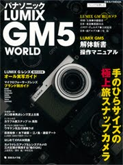 <b>【パナソニック LUMIX GM5 WORLD】</b>