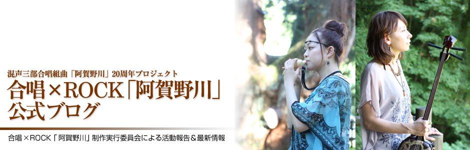 合唱×ROCK「阿賀野川」公式ブログ