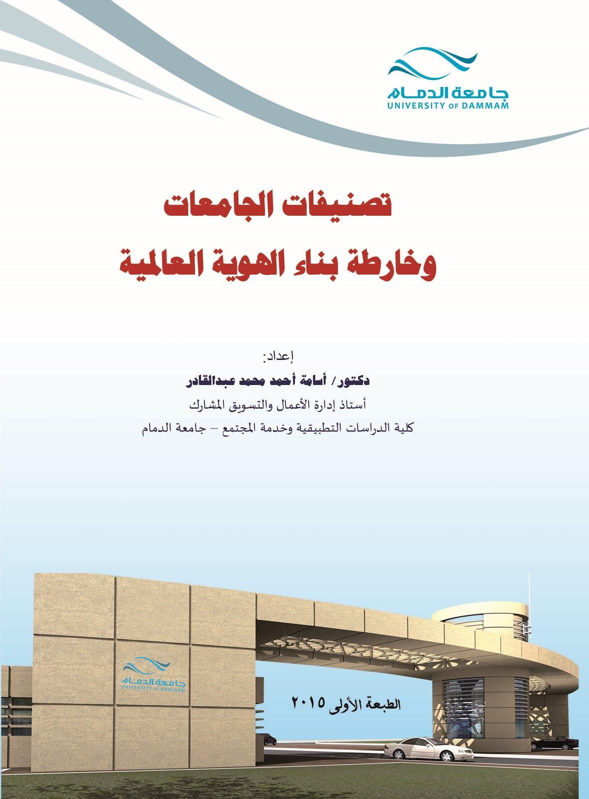 كتاب : التصنيفات الجامعات وخارطة بناء الهوية العالمية