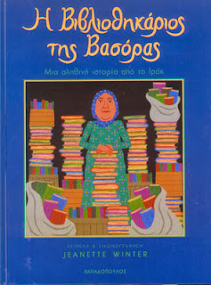 http://www.picturebooks.gr/newadmin/books/pdfs/vivliothikarios_basoras.pdf